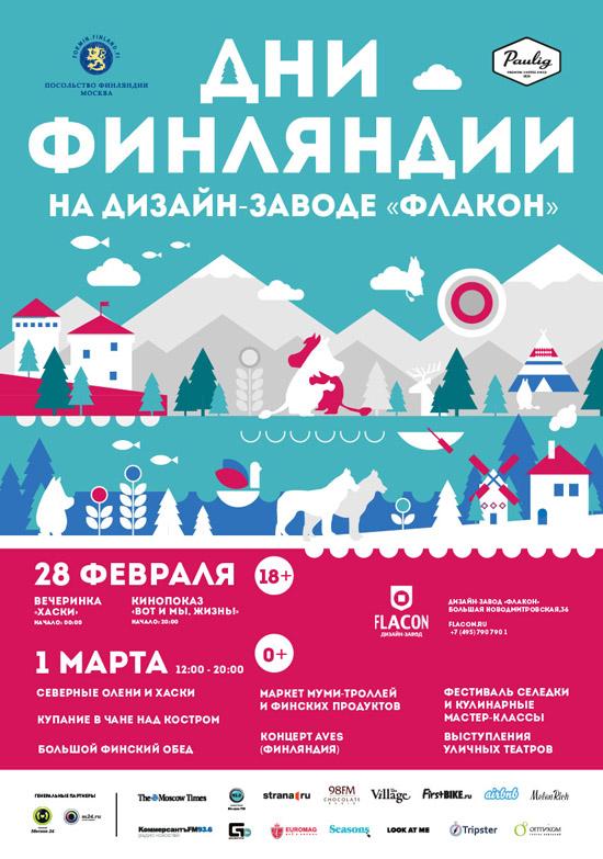 Дни Финляндии в Москве
