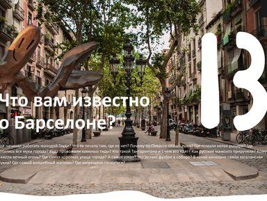 Знакомство с Барселоной