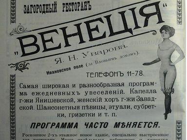 Злачный Нижний на рубеже XIX-XX веков: мир порока и нищеты