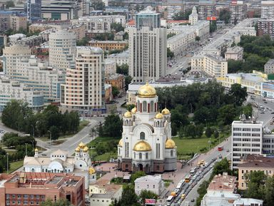 Добро пожаловать в Екатеринбург!