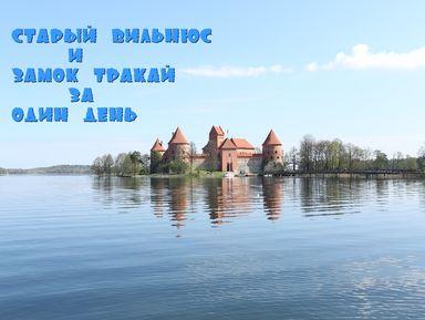 Экскурсии и гиды - Вильнюс