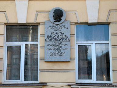 """Экскурсия """"Криминальный Петербург"""": фото"""