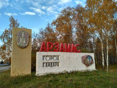 Арзамас— город слитературным именем